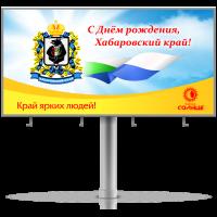 Баннер к Дню рождения Хабаровского края