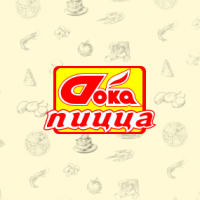 Дока-пицца