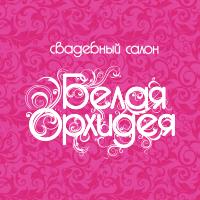 Свадебный салон «Белая орхидея»
