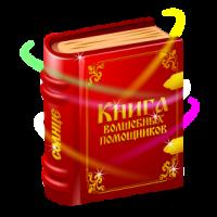«Книга Волшебных помощников»
