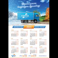 Календарь «Стрелы» 2015