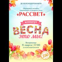 Афиша «Весна это мы»