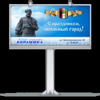 Баннер к Дню рождения Хабаровка