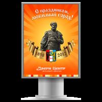 Плакат к Дню рождения Хабаровка