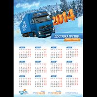 Календарь «Стрелы» 2014